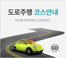 도로주행 코스안내 Road Driving Courses