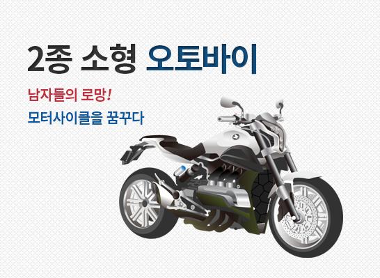 2종 소형 오토바이 남자들의 로망! 모터사이클을 꿈꾸다
