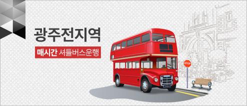 광주전지역 매시간 셔틀버스 운행